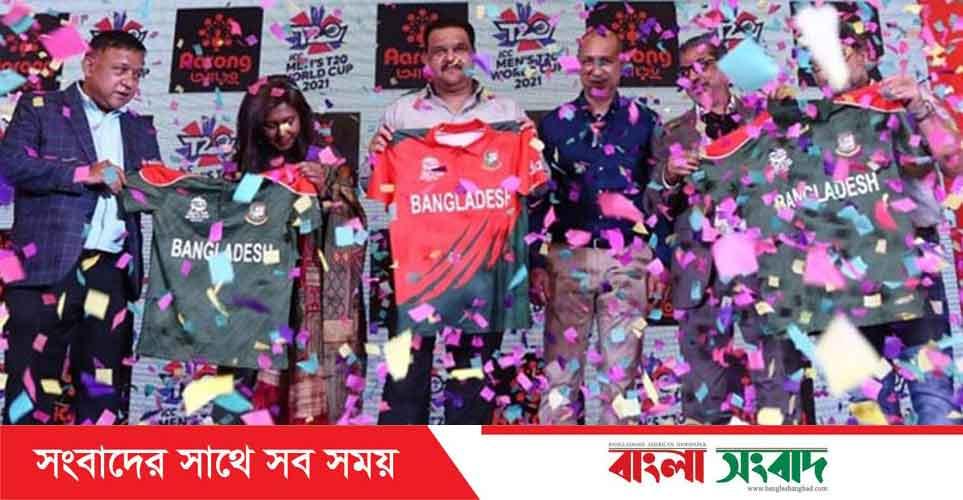 যেভাবে কেনা যাবে বাংলাদেশ ক্রিকেট দলের বিশ্বকাপ জার্সি